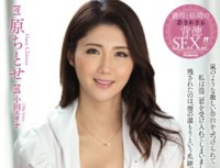 JUX 925 Daughter in law Of The Mother Chitose Hara