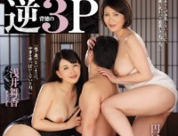 JUX 927 Under One Roof, Two People Of The MILF To Compete For Younger Man. Shallow Hitomi Enjo Mica