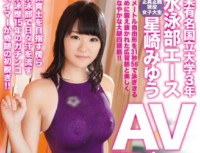 RAW 034 We Unearthed Certain Famous National University Three Years Swimming Club Ace Miyu Hoshizaki AV Debut AV Actress A New Generation!