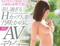 SGA 043 Beauty Too H Cup Married Nozaki Canon 27 year old AV Debut in A Small 5 There Was E Cup This Body I Think Crime