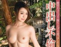 SGA 059 Indecent F Cup Married To Erection Of The Man In The Body Too Perfect Out Rain Wakana 36 year old In The Affair Onsen