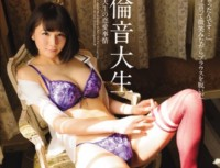 BF 463 Of Infidelity Music College Students Active College Student Love Circumstances Yuka Hotaka