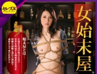 CESD 104 Woman Settlement Shop And Dispose Ya … Kayowaki Women Of Ally And Now Of Heisei To Success Or Failure The Nefarious Man That Rampant The Tokoyo With Clear Mind And Ripe Flesh Shioki People Ayako Inoue