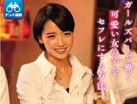 CLUB 278 How Madoka chan 20 year old To The Cute Girl Working In The Girl Bar In Saffle