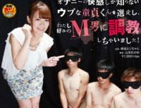 INDI 014 To Elect A Virgin Kun Naive Known Only Pleasure Of Masturbation From Amateur Boys Who Have Applied For, We Would Be Trained In M ​​man My Favorite! Hosaka Collar