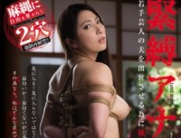 JUX 911 Bondage Anal Gangbang Young Entertainer Mirei Wife Yokoyama Was Sacrificed In Order To Get Ahead Of The Husband Of