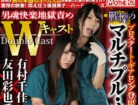 MDSH 100 Multiple Orgasm Institute W Cast Of Man Soul Pleasure Hell Blame Horror Arimura Chika Ayaka Tomoda
