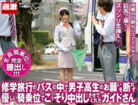 NHDTA 845 Not Refuse To Give Me The Boys' School Students In The School Trip Of The Bus Was Let Cum Secretly In Friendly Cowgirl Guide's 2