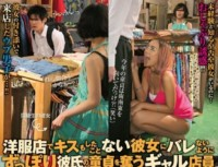 NHDTA 849 Gal Clerk To Take The Virginity Of Zuppori Boyfriend So As Not To Barre Her Never Was Even Kiss In The Clothing Store