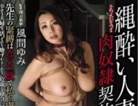 OIGS 008 Rope Sickness Housewife Meat Slave Contract Kazama Yumi