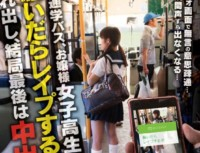 SVDVD 546 Rural School Bus While Groping The Young Lady School Girls Tsuredashi Threatening ll Rape Once Clamoring After All Last Cum Rape