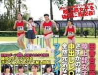 SVDVD 547 Country Training Camp Land Part School Girls A Record ○ Flop Indeed Of Athlete, The Only Pies Les ○ Flop Because It Is Healthy At All, Vaginal Spasms In The Machine Vibe In Bonus!