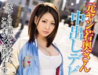 HND 287 Debut Out In The Original Yang Young Wife Miki Aimoto