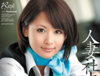 JUC 961 Although I Decided Not To Shed Tears Anymore … Married Internal Affair. Yuki Natsume