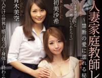 JUC 968 Misa Aoki Misora ​​Nozomi's First Secret That Wet Hole Forbidden Love Lesbian Tutor Married