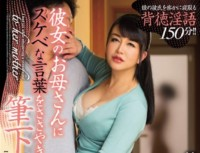 JUX 849 I Shallow That Her Mom Was Lowered Brush While Whispering The Lewd Words Mica