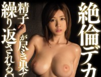 KAWD 708 SEX Yoshikawa Unequaled Big Penis Man Of Sperm Is Repeated Until Be Exhausted Manami