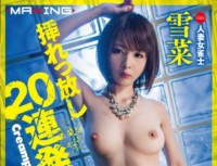 MXGS 720 Housewife Josuzume shi Yukina Out Interpolation Is Leave 20 In Barrage