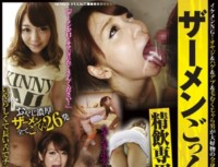 NITR 105 Semen Cum Seminal Drink Only Muchimuchido M Daughter