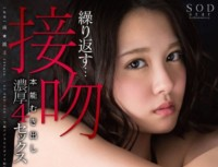 STAR 606 Repeat Senna Matsuoka … Kiss Instinct Bare Thick 4 Sex