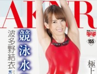 FSET 617 Swimsuit Woman Yui Hatano