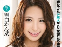IPZ 731 IP Audition Beauty Grand Prix, Which Was Public Offering From FIRST IMPRESSION 96 General! Seppaku Cans Vegetables