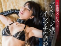 MXGS 838 Transformation Masochist Bondage Miss Deep Throating Torture Kana Yume