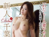MXGS 844 Divorce … Determination Of The Adult Cast For Rookie Chiba Nene ~ AV! !~