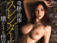 PPPD 458 Body Slender Busty Miracle Rickety Intercourse JULIA