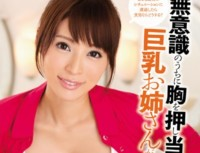 SNIS 644 Pressed Against The Chest Unconsciously Busty Older Sister Is Outrageous Aya Sakurai