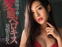 STAR 631 Transformation Berokisu Estrus SEX Furukawa Iori Kiss Poisoning