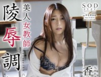 STAR 653 Kasumi Much Beauty Woman Teacher Insult Torture