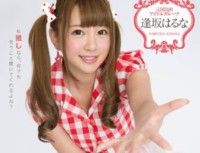 STAR 658 Haruna Osaka That A Child In The Next Room Is, Was My Favorite Idol! !But The Real Face … Super de S Metamorphosis Slut!