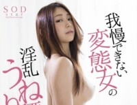 STAR 660 Nasty Swell Waist Sex Pervert Woman Can Not Be Much Patience Kasumi