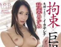STAR 662 The More Faint … Ikasarete Restraint × Cock × Incontinence Akane Akiba
