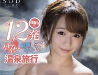 STAR 665 Hot Flirt Hot Spring Trip Rolled Spear That Would Ejaculate 12 Shots In The Mari Shiraishi Nana Day