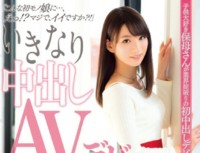 DVAJ 0120 AV Pies Suddenly Debut Runa Nishiuchi