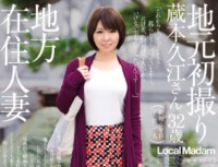 JUX 618 Take Local Resident Married Local First Document Tokushima Hen Kuramoto Hisae