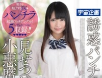 MDTM 115 Temptation Underwear School Girls Confronted By Provocation To Small Devil Technician Natsume Airi