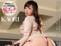 MEYD 128 Deca ass Woman Teacher Back Your Favorite KAORI