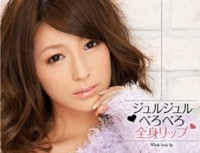 SNIS 146 Whizzing Systemic Lip Nami Hoshino Stinking