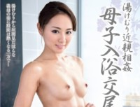 VENU 592 Yukemuri Incest Mother And Child Bathing Copulation Yuna Takase