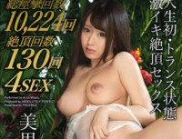 ABP 456 Life's First trance Super Alive Cum Sex Misato Arisa