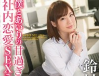 ABP 458 Too Sweet For Me And Airi Office Romance SEX Life