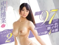 EYAN 060 Climax 97 Times! !Active Yoga Instructor Super Iki Wife!First Experience 4 Production Nakamura 推菜