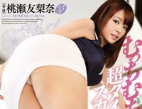 EYAN 061 Ultra tight Skirt In Mutchimuchi Beauty Big!Temptation Pillow Sales Of Married Life Insurance Lady Momose TomoRina