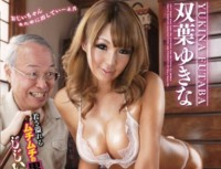 GVG 288 Lascivious Old Man And Put In The Big Tits Gal SEX 3 Yukina Futaba