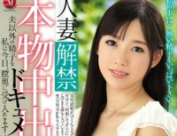 JUX 835 Married Ban! !The Sperm Of Non document Husband Out In The Real Me Today, Will Accept In The Vagina Interior …. Yui Shinkawa