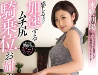 PGD 862 Whip Ass Cowgirl Sister Mizuno Chaoyang To Accelerate Enough To Feel