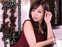 RBD 759 His Wife's Body Is Too Odiousness … KAORI